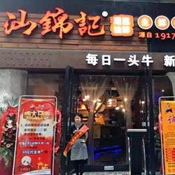 汕锦记火锅加盟
