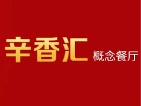 <span style='color:#ff0000;font-size:15px;'>【主题餐厅】</span>辛香汇川菜苹果彩票网pk10
