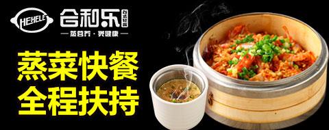 合和乐快餐苹果彩票网pk10