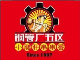 <span style='color:#ff0000;font-size:15px;'>[钢管五区]</span>小郡肝砂锅串串苹果彩票网pk10