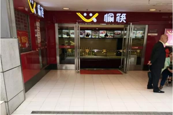 愉筷,不一样的快餐,不一样的体验
