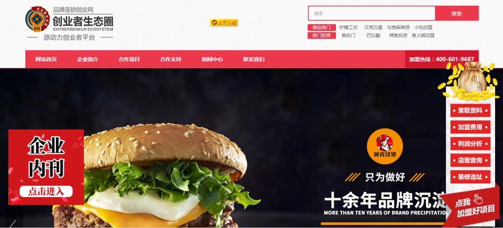 源动力餐饮官网
