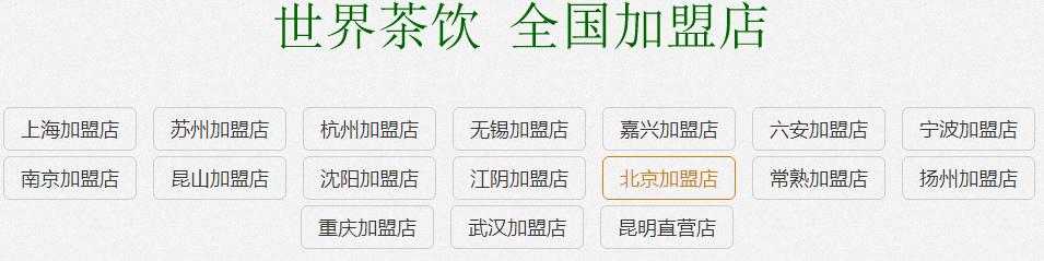 世界茶饮官网
