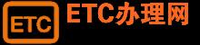 ETC在线办理